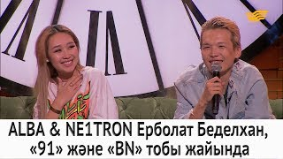 ALBA & NE1TRON Ерболат Беделхан, «91» және «BN» тобы жайында
