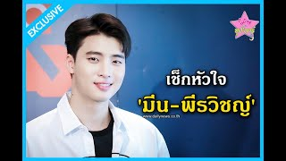 จับชีพจรหัวใจหนุ่มหล่อหน้าตี๋ 'มีน-พีรวิชญ์'