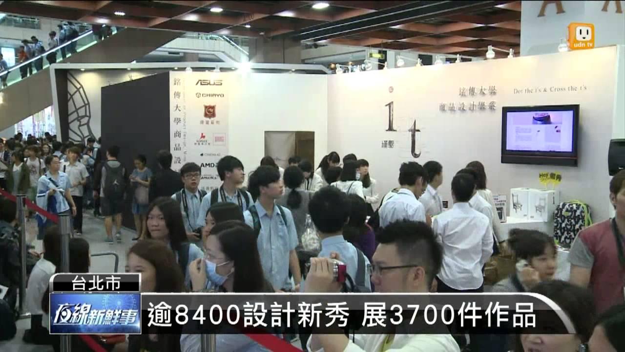 【2013.05.17】新一代設計展 在臺北世貿登場 -udn tv - YouTube