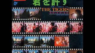 ザ・タイガースThe Tigers/⑫君を許す 作詞:安井かずみ/作曲:村井邦...