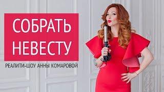 """Реалити-шоу Анны Комаровой """"Собрать невесту"""""""