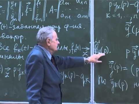 Лекция 11: Применение преобразования Лапласа к решению дифференциальных уравнений