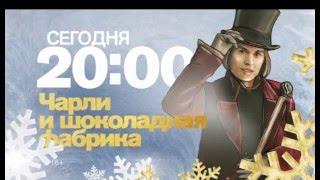 """Чарли и шоколадная фабрика"" в 20:00 на РЕН ТВ"
