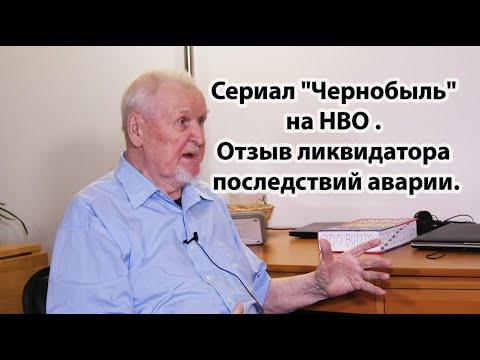 """Сериал """"Чернобыль"""" на НВО. Отзыв ликвидатора последствий аварии."""