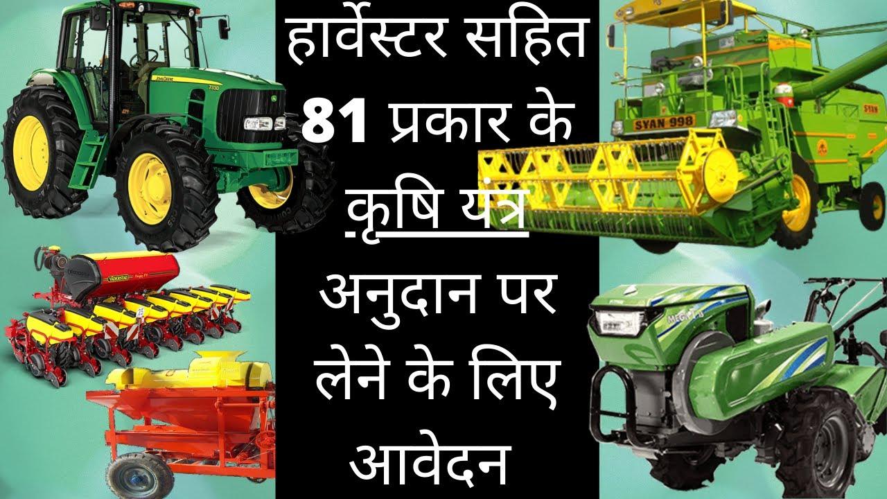 बिहार में हार्वेस्टर सहित 81 प्रकार के कृषि यंत्र सब्सिडी पर लेने के लिए ऐसे करें ऑनलाइन आवेदन |