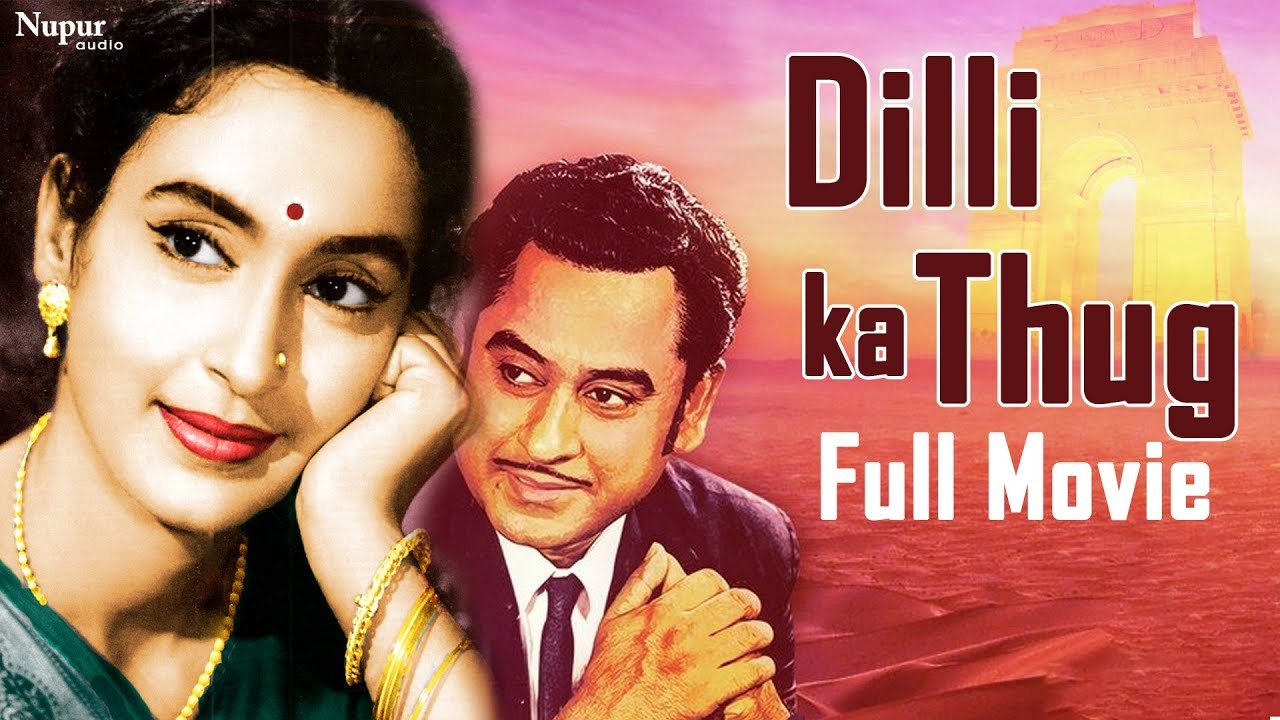 Download Dilli Ka Thug Full Movie| Kishore Kumar,Nutan,Madan Puri |Old Bollywood Hindi Film | Nupur Audio