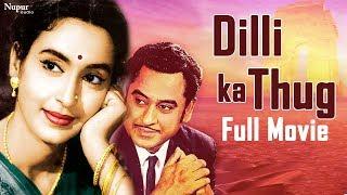 Dilli Ka Thug Full Movie| Kishore Kumar,Nutan,Madan Puri |Old Bollywood Hindi Film | Nupur Audio