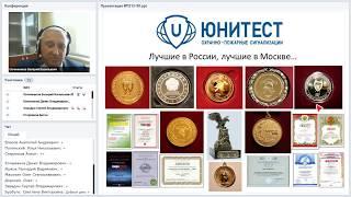 Вебинар Дымовой пожарный извещатель ОДИН ДОМА 2 09 10 2018