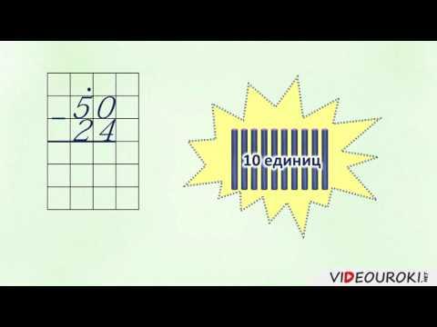 Видеоурок «Письменный прием вычитания вида 50 – 24»