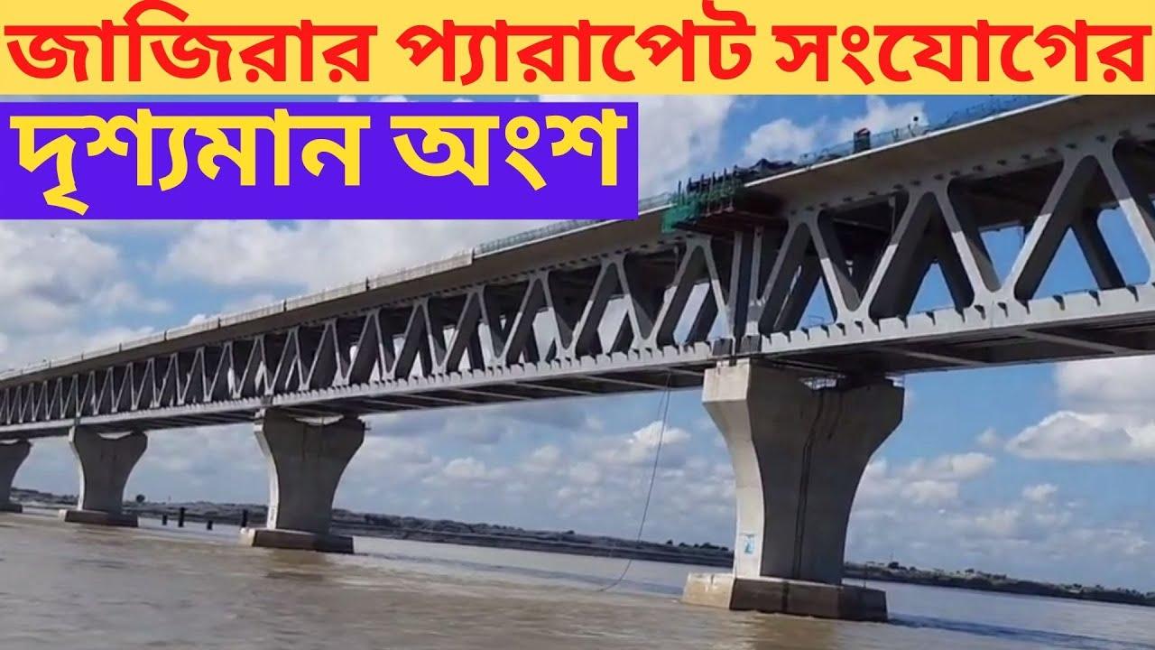 Padma Bridge  পদ্মা সেতুর জাজিরার প্যারাপেট সংযোগের দৃশ্যমান অংশ  Padma Bridge Latest News
