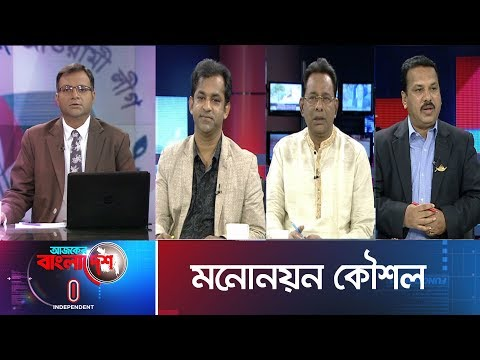Ajker Bangladesh    আজকের বাংলাদেশ    27.11.2018    মনোনয়ন কৌশল