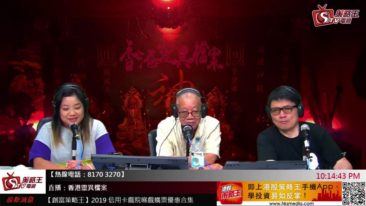 香港靈異檔案 2019-05-31 - YouTube