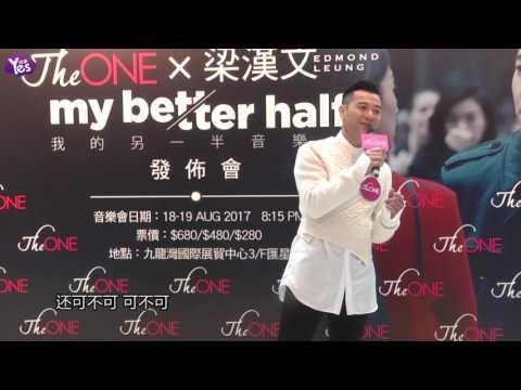 梁汉文《我的另一半音乐会》发布会  深情献唱新歌《终身赞助》