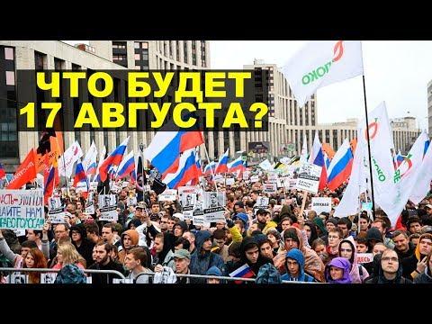 Как Кремль сливает протест 17 августа