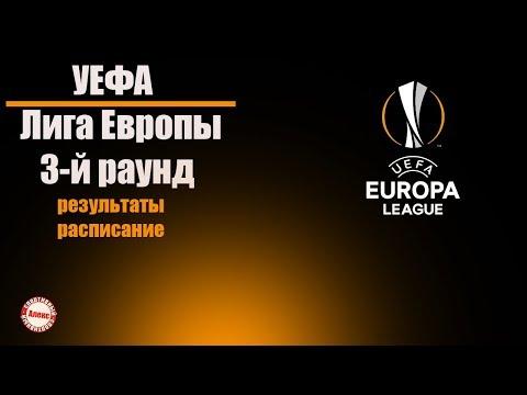 Определены пары плей-офф Лиги Европы. Спартак и его безобразная игра. Результаты, расписание.