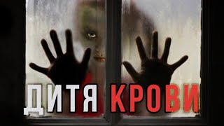 Дитя крови HD 2017 (Фильм Ужасов, Триллер) / Blood Child HD