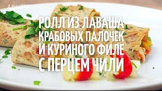 Ролл из лаваша, крабовых палочек и куриного филе с перцем чили [ Рецепты от Рецептор ]