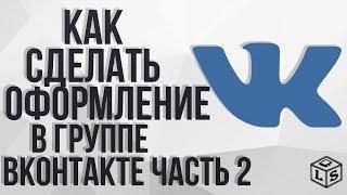 как сделать оформление в группе вконтакте часть 2(в этом видео уроке я расскажу и покажу как сделать кликабельное меню в группе вконтакте сервис http://vkprofi.ru/#..., 2015-08-19T18:07:37.000Z)