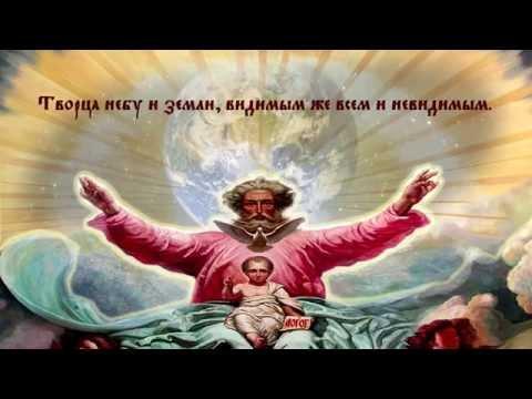 Молитва Символ Веры.