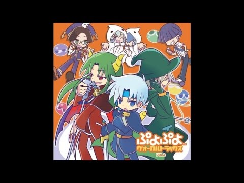 Puyo Puyo Vocal Tracks - The gorgeous man who defile the God
