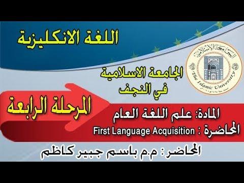 المادة: علم اللغة العام - المحاضرة : First Language Acquisition