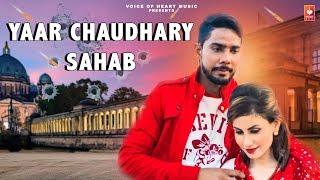Yaar Chaudhary Sahab (Official Audio) | New Haryanvi Songs Haryanavi 2019 | Vikk Dhankar