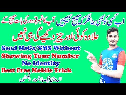 How to send someone anonymous SMS without showing your identity