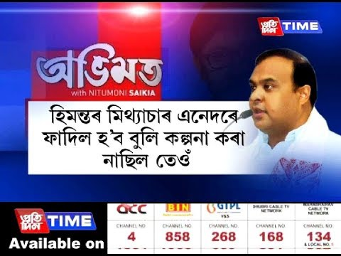 Himanta Biswa's Display