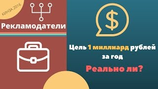 3. Реклама | Кинза 2016. Рекламодатели | Цель 1 миллиард рублей за год, Аяз Шабутдинов