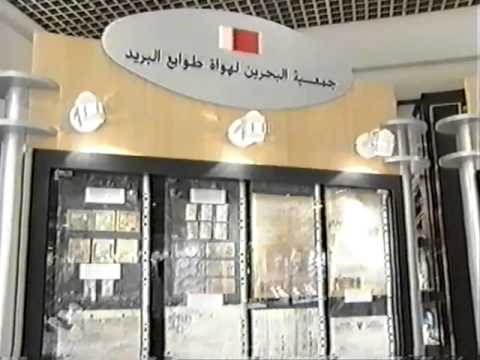 Emirates Philatelic Association