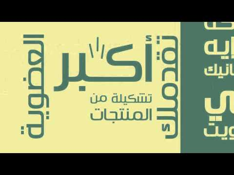 2AOrganic com | Kuwait Online Organic Food Store
