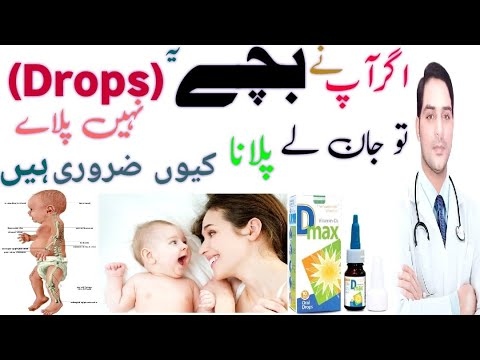 D-Max Drop Vitamin D3 | (Cholecalciferol) Benefits And Uses In Infant Baby
