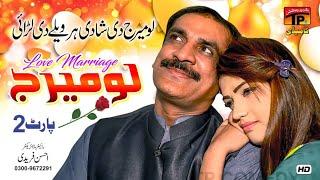 Love Marriage Part 2 | Akram Nizami | TP Comedy