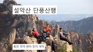 2018.10.08-09 설악산 단풍 산행 (김동찬 선…