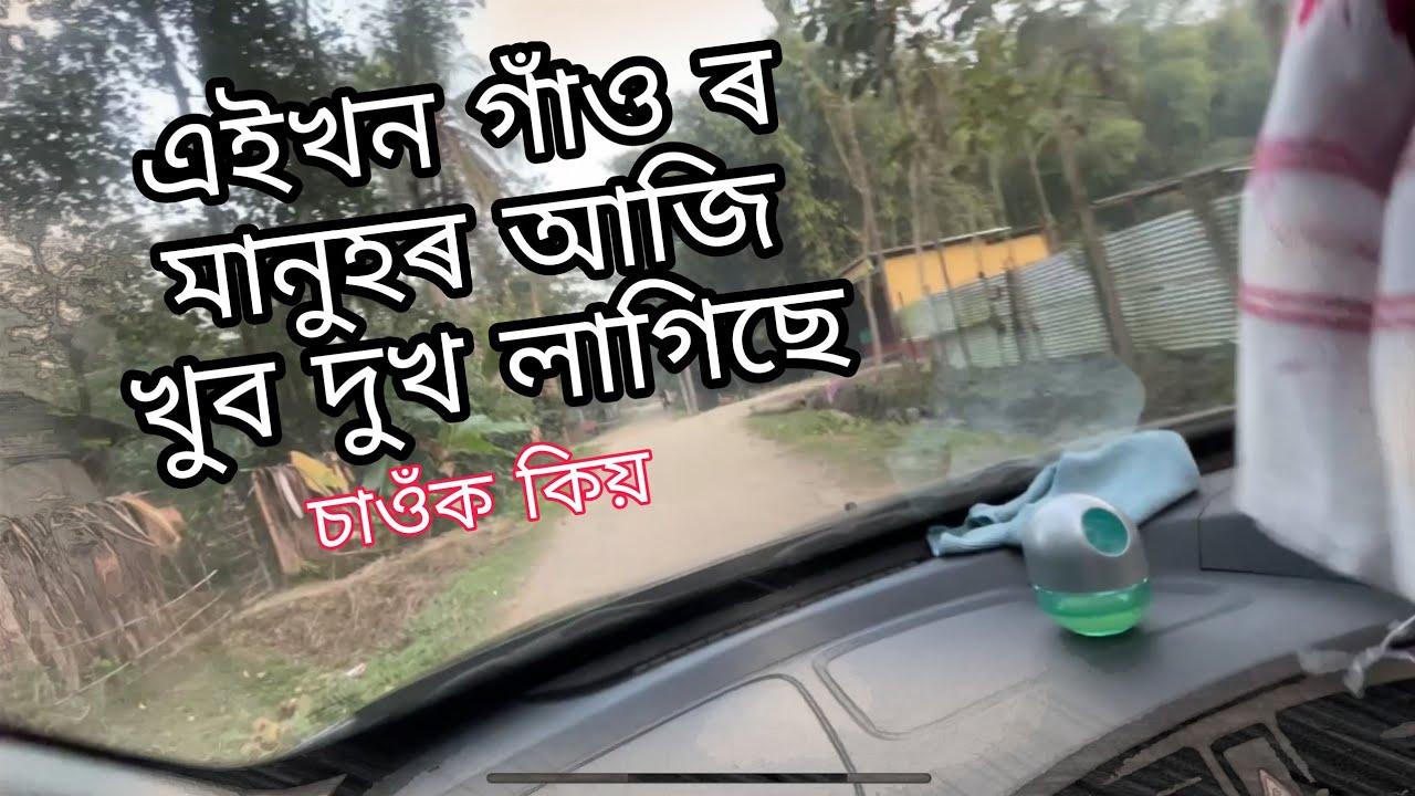 বুজাব নোৱাৰা দুখ - Bye bye Bhogeswar Sova