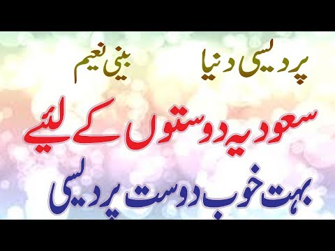 pakistani saudi dost singing a song for all pardesi friends must listen pardesi song by BEENI NAEEM