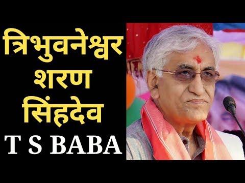 TS BABA Biography | TS Singhdeo | छत्तीसगढ़ विधानसभा के सबसे अमीर विधायक ...