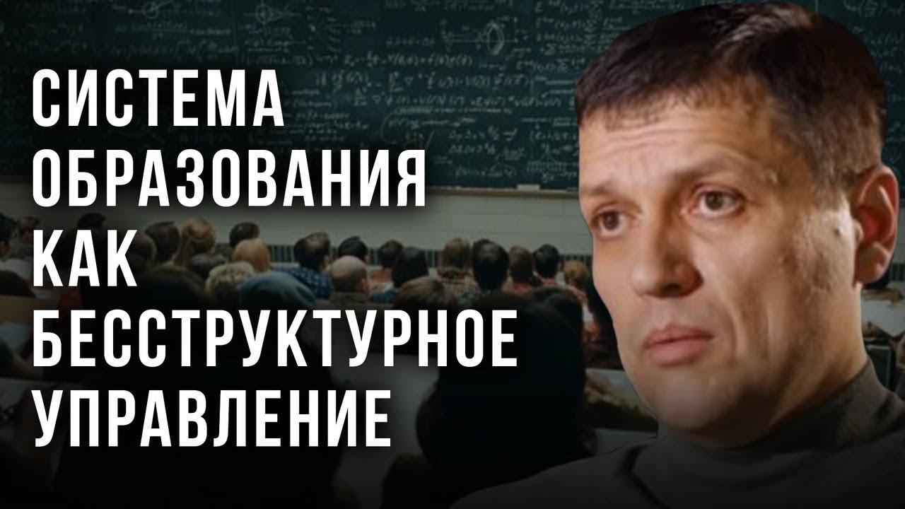 Картинки по запросу Система образования как бесструктурное управление. Игорь Солонько