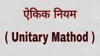 ऐकिक नियम ( Unitary method )