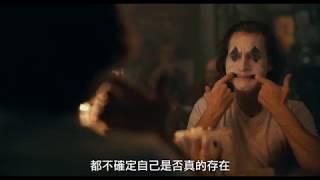【小丑】30秒史詩級反派角色