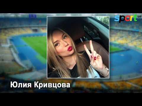 Жены и девушки футболистов сборной Украины