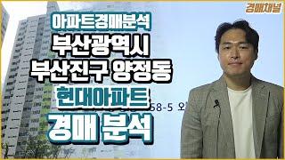 [경매물건] 부산광역시 부산진구 양정동 현대아파트 경매