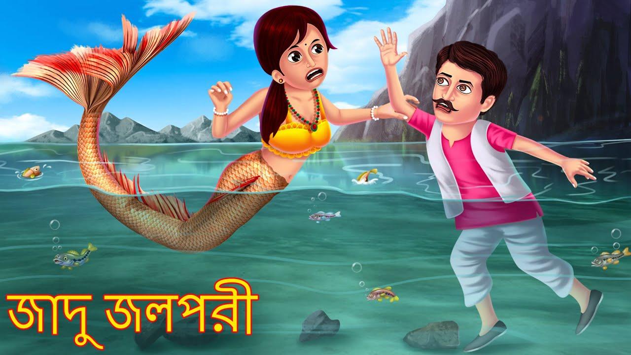 জাদু জলপরী | Jadu Jolpori | Part 1 | Dynee Bangla Golpo | Bengali Horror Stories | Rupkothar Golpo