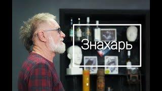 Знахарь | Александр Ручкин о себе и о человеческих пороках