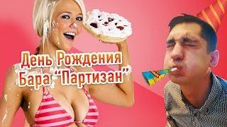 Торт в лицо. День рождения бара Партизан 2018.