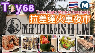 Toy68 來泰國曼谷一定要去的:拉差達火車夜市Train Night ...