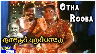 Otha Rooba Video Song | Nattupura Pattu Tamil Movie Songs | Kushboo | Sivakumar | Ilayaraja
