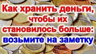 Как хранить деньги, чтобы их становилось больше @Эзотерика для Тебя: Гороскопы. Ритуалы. Советы.