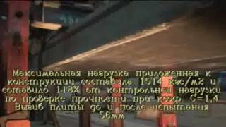 Испытания1.flv(Испытания усиленых конструкций углеволокном,усиление углеволокном жби,усиление углеволокном жбк,усилени..., 2011-08-15T02:45:03.000Z)