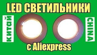 Светодиодные светильники с Aliexpress(Cсылка на магазин: http://ali.pub/kwhrg Точечные светодиодные светильники купленные на Aliexpress Spot LED lights purchased on Aliexpress..., 2014-03-06T15:37:25.000Z)